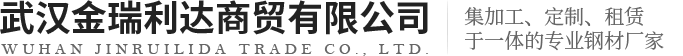 武昌钢板租赁公司/汉阳钢板出租价格/汉口钢板租赁价格/汉阳钢板出租公司